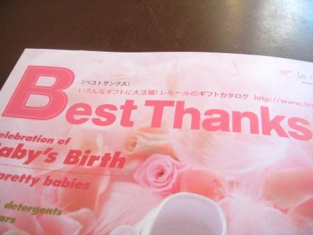 【内祝思い出話2】レモールの出産内祝いはけっこうお得でした