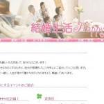 「結婚生活Happy化計画」(matuさん)
