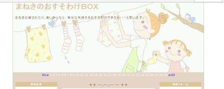 「まねきのおすそわけBOX」(まねきさん)