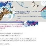 「TOMOROH's Blog」(TOMOROHさん)