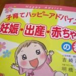 こんな本を待ってました!「子育てハッピーアドバイス妊娠*出産*赤ちゃんの巻」