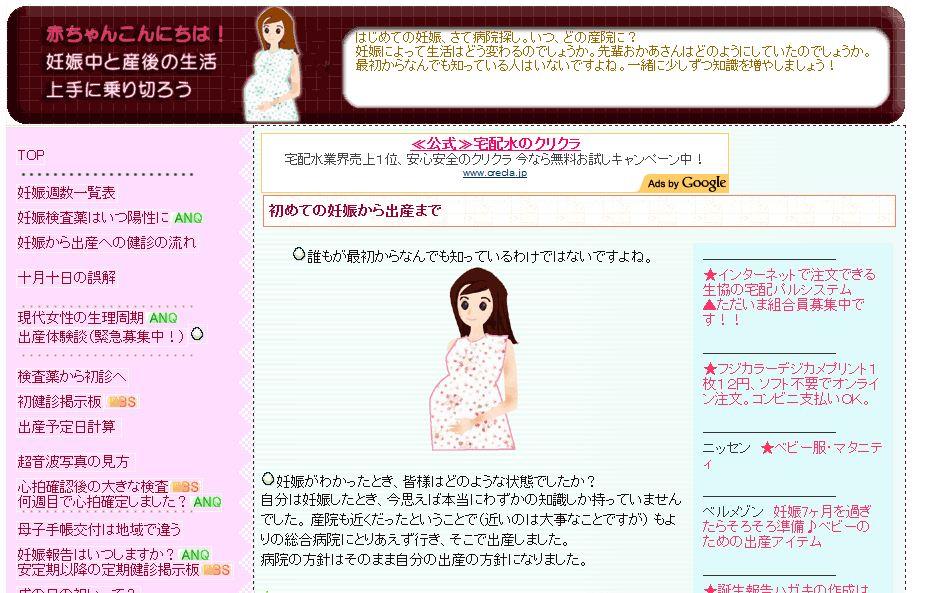 初めて妊婦さんおすすめサイト「赤ちゃんこんにちは!」