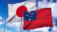 サモアと日本