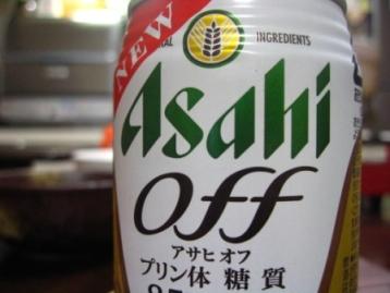 アサヒオフを夫に飲んでもらいました
