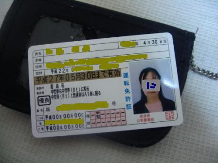 運転免許の更新・ついにゴールドカード
