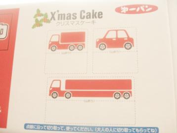 トミカケーキの箱