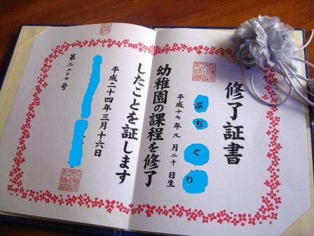 長男ぷちぐりの卒業証書
