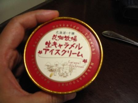 あの生キャラメル味のアイスを賞味~幸せ♪