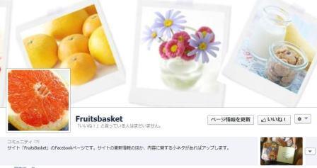 Facebookのページを作りました