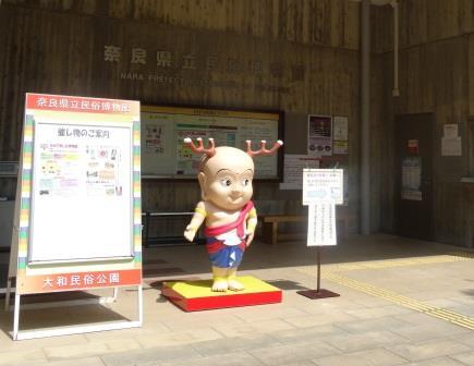 大和民俗公園&民俗博物館でむかしの暮らしを学ぶ