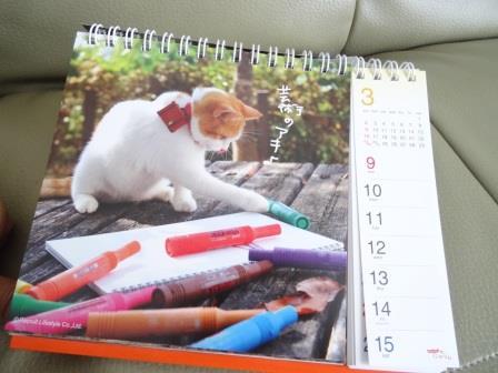 にゃらんカレンダー