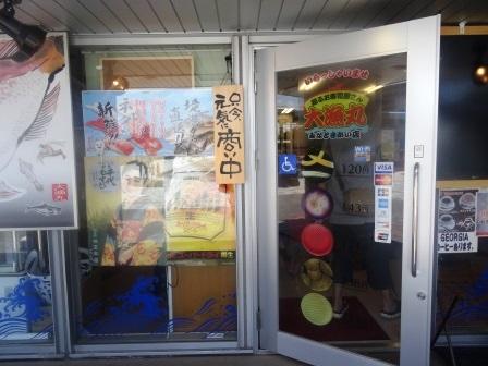 境港のお寿司屋さん