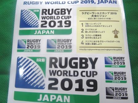 みにぐりのスパイク&ラグビーワールドカップ2019日本で開催♪
