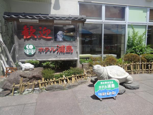 urashima01
