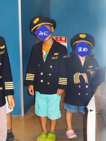 キッザニアパイロット