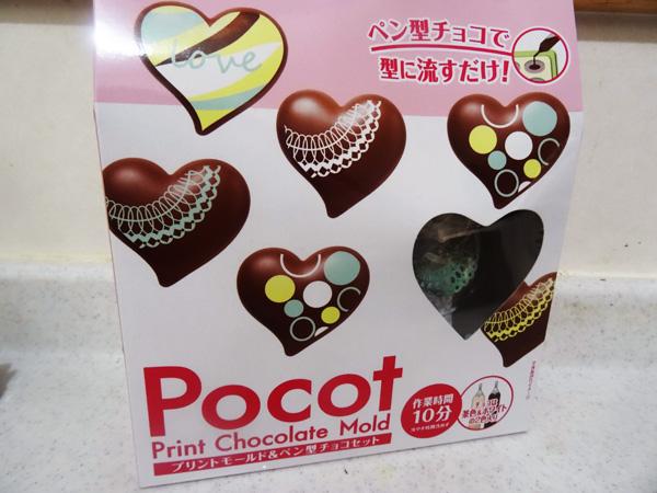 固めるだけのチョコレート
