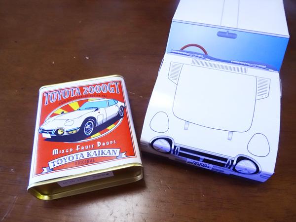 トヨタのおみやげペーパークラフト