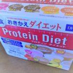 置き換えダイエットに挑戦。DHCプロテインダイエットの使い心地は?