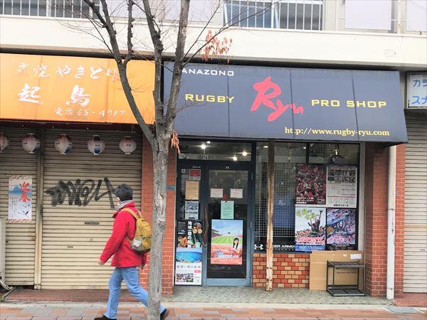 Ryu花園店
