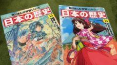 角川書店の学習まんが日本の歴史