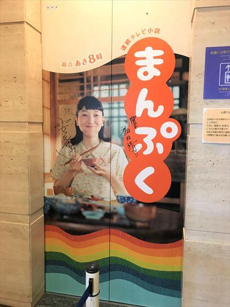 まんぷくエレベーター