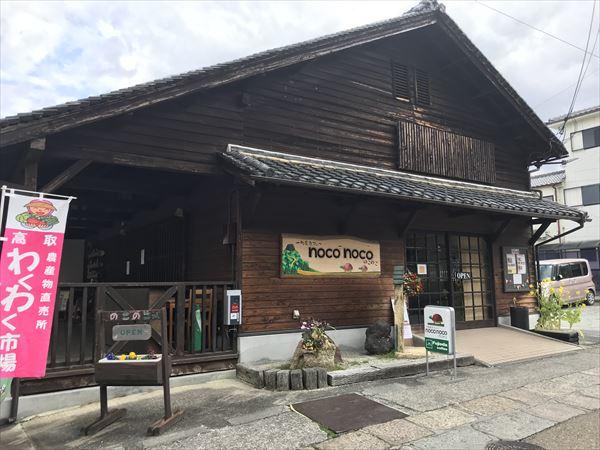 町家のカフェ・nokonoko