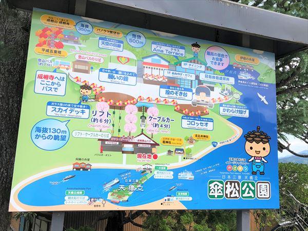 傘松公園MAP