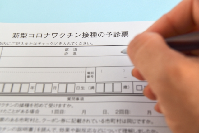 ワクチン予診票